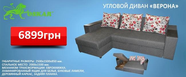 купить диван не дорого
