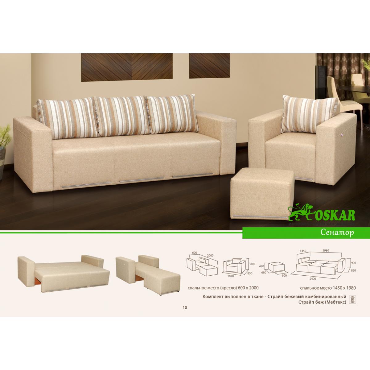 купить диван в полтаве диваны в магазине оскар