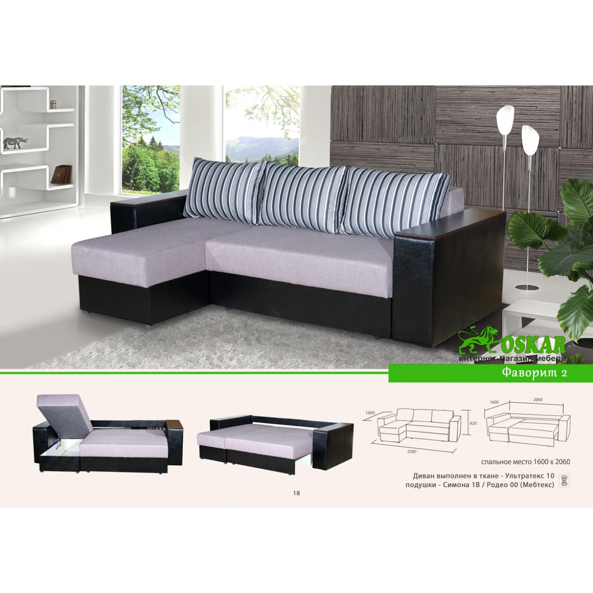 купить угловой диван фаворит 2 в полтаве магазин оскар