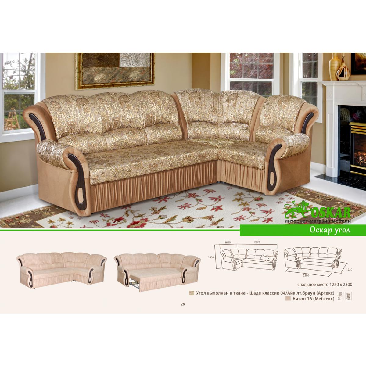 купить угловой диван оскар в полтаве магазин оскар